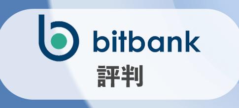ビットバンク(bitbank)の評判や口コミ