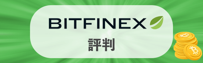 Bitfinex(ビットフィネックス)の評判や口コミ