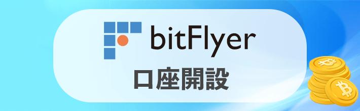 ビットフライヤー(bitFlyer)の口座開設方法と手順
