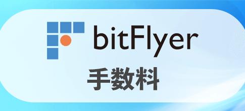 ビットフライヤー(bitFlyer)の手数料