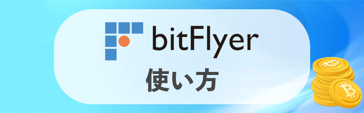 ビットフライヤー(bitFlyer)の使い方