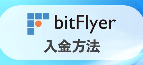 ビットフライヤー(bitFlyer)の入金方法