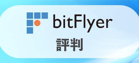ビットフライヤー(bitFlyer)の評判や口コミ