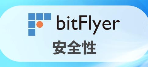ビットフライヤー(bitFlyer)の安全性