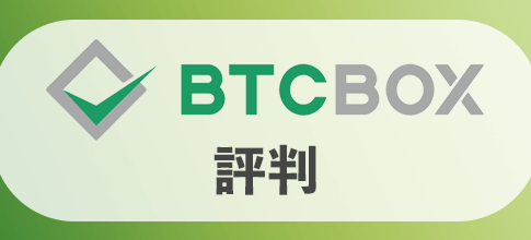BTCBOX(BTCボックス)の評判や口コミ