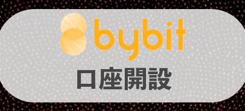 Bybit(バイビット)の口座開設方法