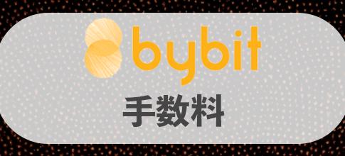 Bybit(バイビット)の手数料