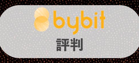 Bybit(バイビット)の評判や口コミ