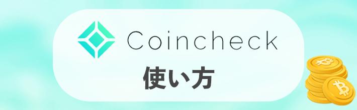 コインチェック(Coincheck)の使い方