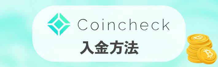 コインチェック(Coincheck)の入金方法