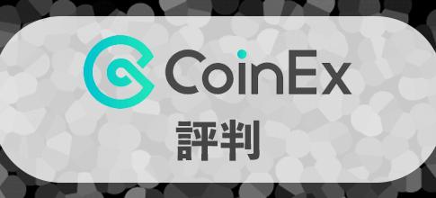 CoinEx(コインエックス)
