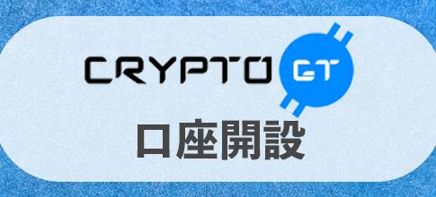 CryptoGT(クリプトGT)の口座開設方法