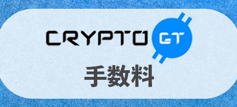 CryptoGT(クリプトGT)の手数料