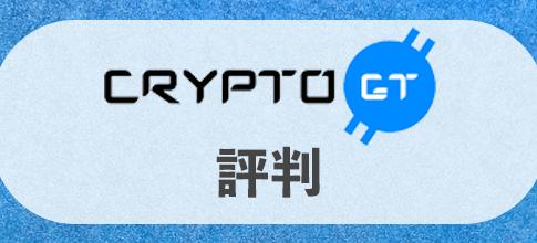 CryptoGT(クリプトGT)の評判や口コミ