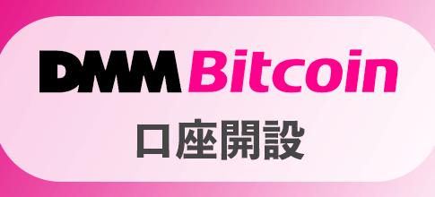 DMMビットコイン(DMM Bitcoin)の口座開設方法