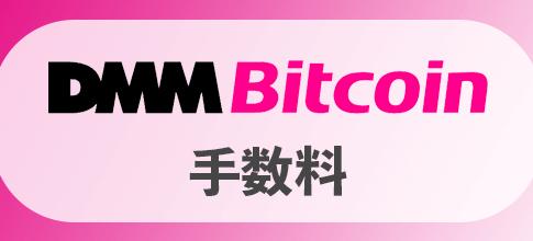 DMMビットコイン(DMM Bitcoin)の手数料