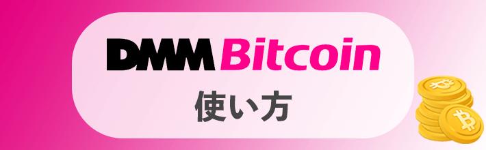 DMMビットコイン(DMM Bitcoin)の使い方