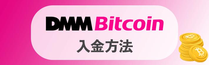 DMMビットコイン(DMM Bitcoin)の入金方法