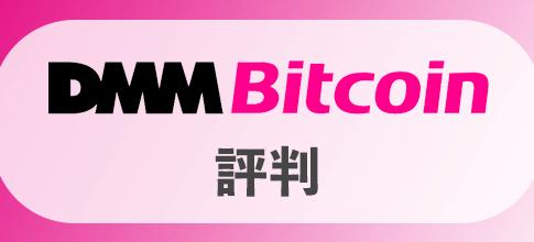 DMMビットコイン(DMMBitcoin)の評判や口コミ