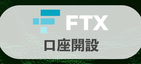 FTXの口座開設方法