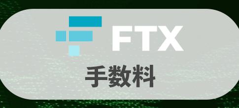 FTXの手数料