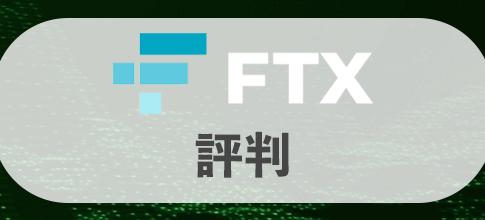 FTXの評判&口コミ