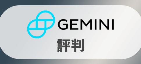 Gemini(ジェミニ)の評判や口コミ