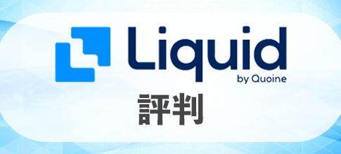 Liquid by Quoine(リキッドバイコイン)の評判や口コミ