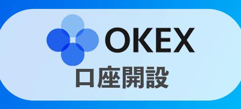 OKExの口座開設方法や手順