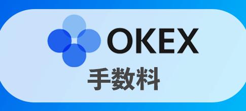 OKExの手数料