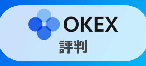 OKExの評判や口コミ