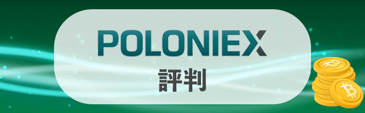 Poloniex(ポロニエックス)の評判や口コミ