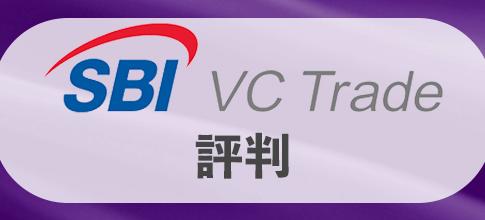 SBI VCトレード(VCTRADE)の評判や口コミ