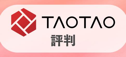 TAOTAO(タオタオ)の評判や口コミ